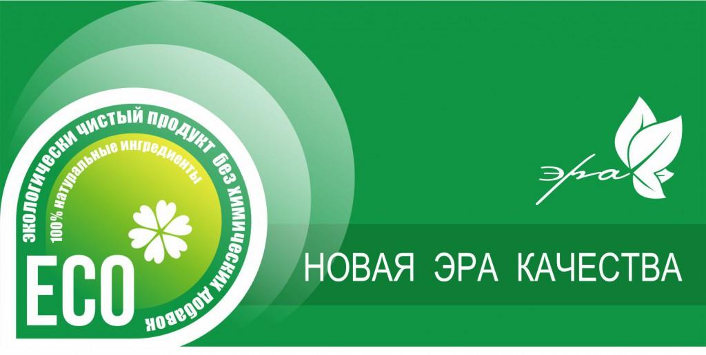 Odznaka producenta mydła ERA - ECO - gwarancja, że produkt jest przyjazny dla środowiska i nie zawiera żadnych dodatków chemicznych.
