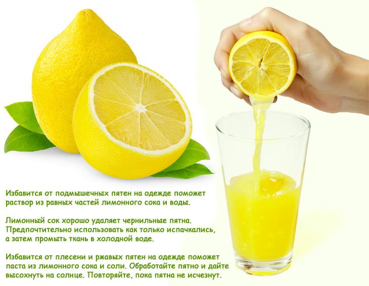 Позбавиться від цвілі і іржавих плям на одязі допоможе паста з лимонного соку і солі. Обробіть пляму і дайте висохнути на сонці. Повторюйте, поки плями не зникнуть.